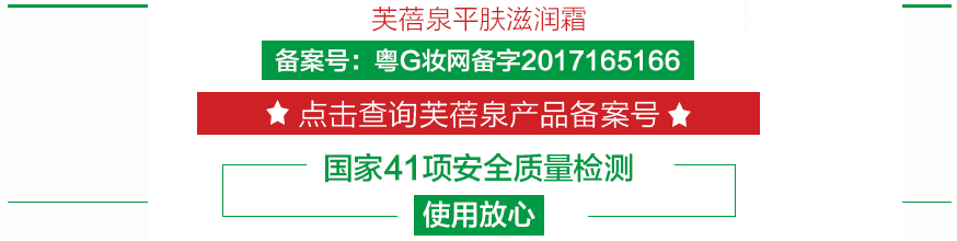 芙蓓泉平肤滋润霜备案号:粤G妆网备字2017165166