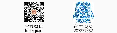 祛妊娠纹官网的联系方式:官方微信是:fubeiquan,官方QQ:207277362