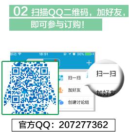第二种(芙蓓泉在哪买):扫描QQ二维码,加好友,即可参与订购