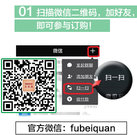 第一种(芙蓓泉在哪买):扫描微信二维码,加好友,即可参与订购