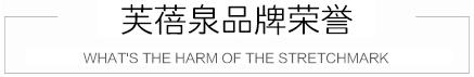 妊娠纹修复霜-芙蓓泉荣获中国知名品牌荣誉证书