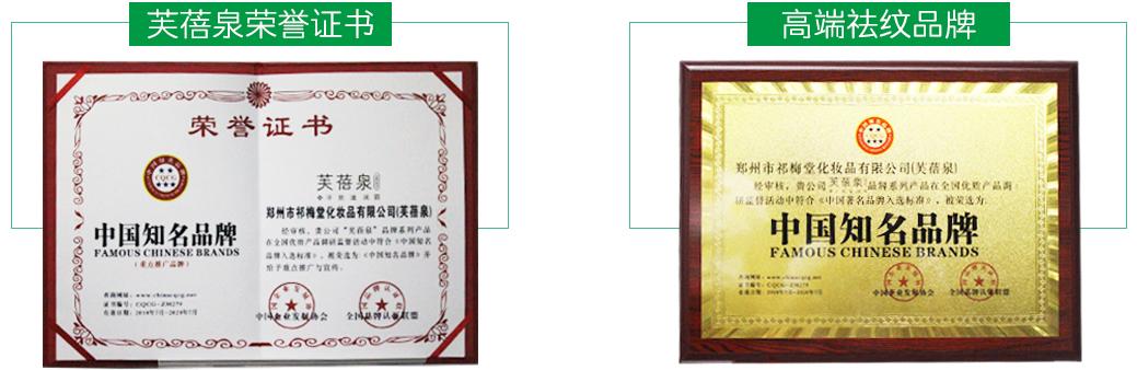 芙蓓泉中国知名品牌荣誉证书